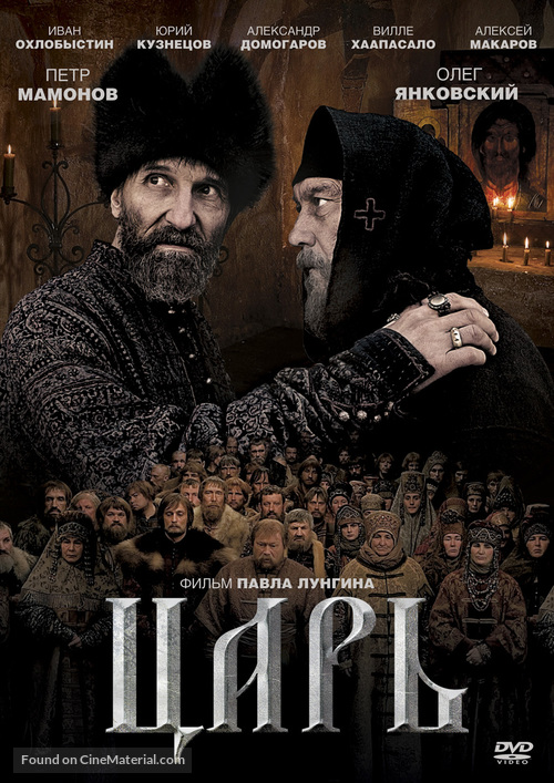 Tsar - Russian DVD cover