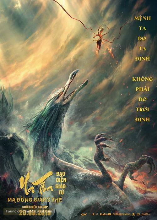 Ne zha zhi mo tong jiang shi - Vietnamese Movie Poster