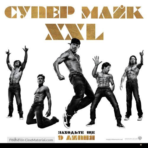 Magic Mike XXL - Ukrainian Movie Poster