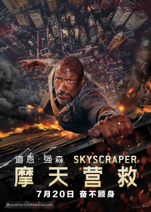 Skyscraper - Chinese Movie Poster