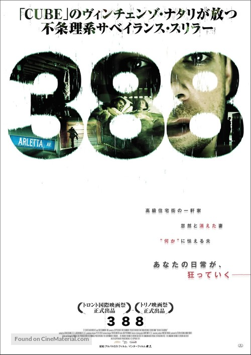 388 Arletta Avenue - Japanese Movie Poster