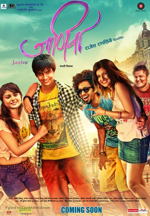 JANIVA Marathi film - Indian Movie Poster