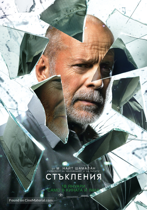 Glass - Bulgarian Movie Poster