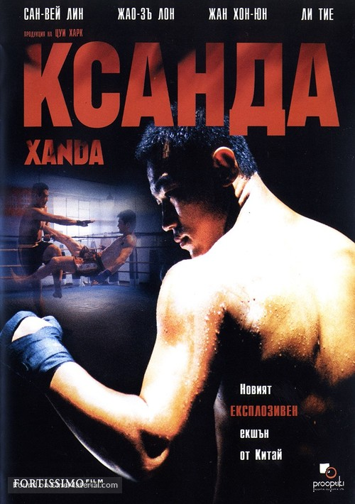 Xanda - Bulgarian Movie Cover