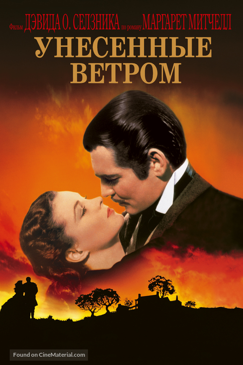 Gone with the Wind - Russian DVD movie cover