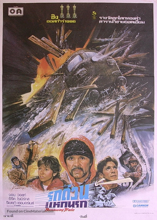 Runaway Train - Thai Movie Poster