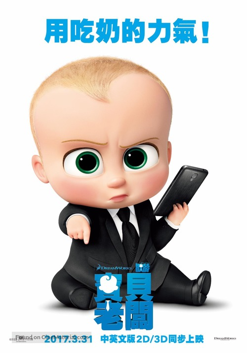 huge inventory new product on wholesale The Boss Baby (2017) Taiwanese movie poster