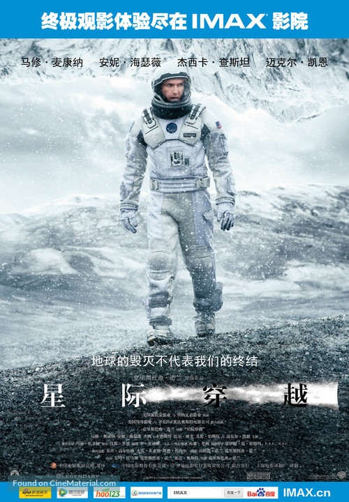 Interstellar - Chinese Movie Poster