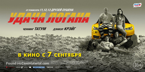 Logan Lucky - Russian Movie Poster