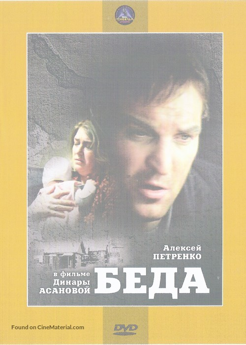 Beda - Russian Movie Cover