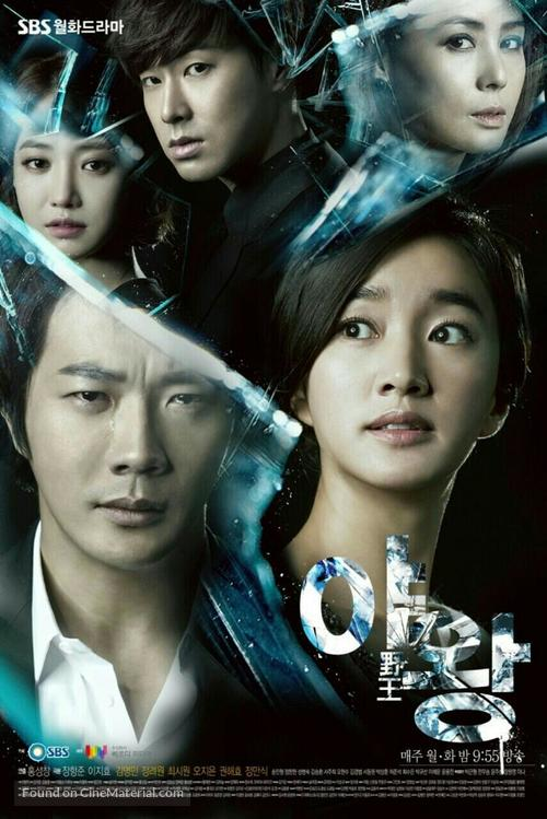 Queen Of Ambition South Korean Movie Poster