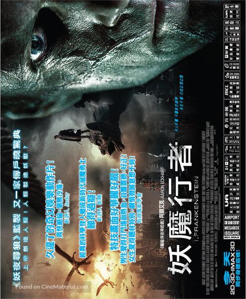 I, Frankenstein - Hong Kong Movie Poster