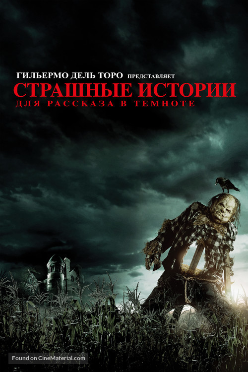 Scary Stories to Tell in the Dark - Russian Movie Cover
