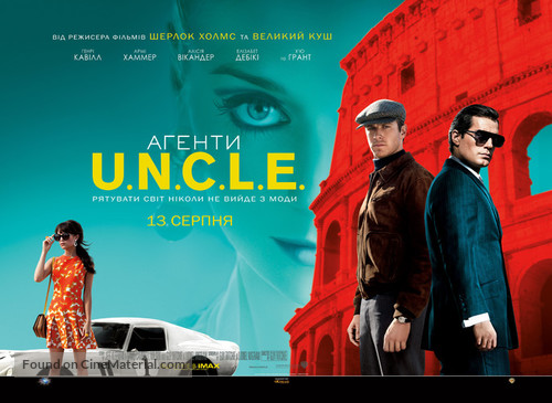 The Man from U.N.C.L.E. - Ukrainian Movie Poster