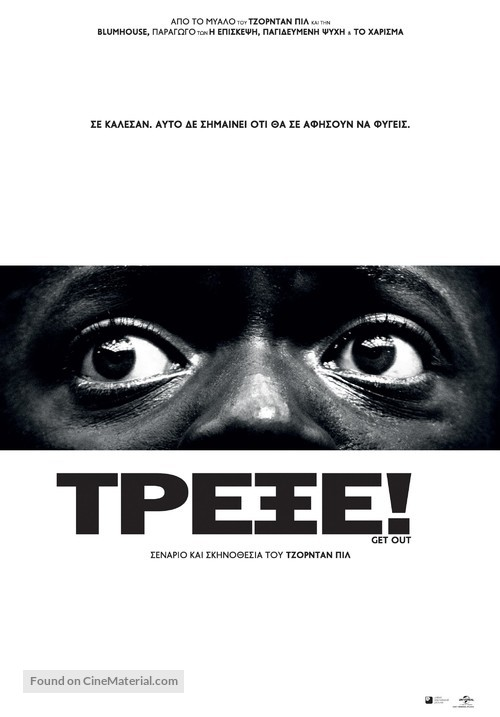 Get Out - Greek Movie Poster