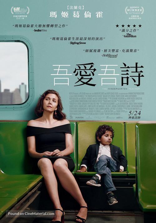 The Kindergarten Teacher - Taiwanese Movie Poster