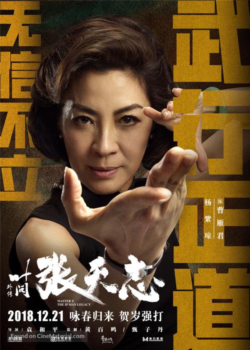 Ye wen wai zhuan: Zhang tian zhi - Hong Kong Movie Poster