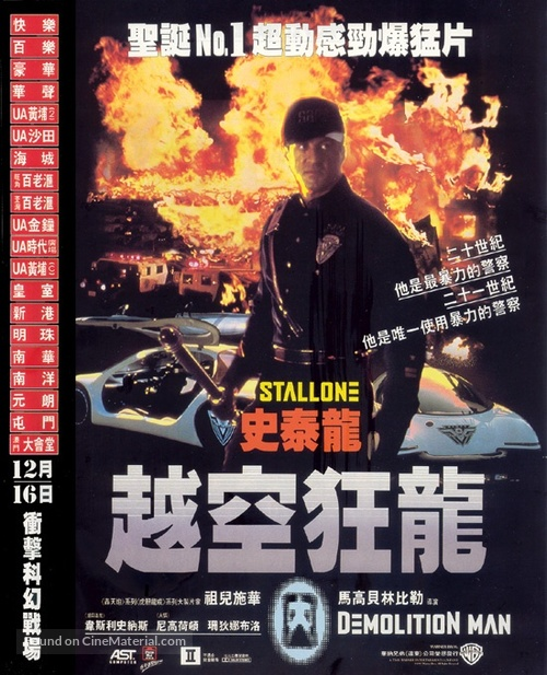 Demolition Man - Chinese Movie Poster
