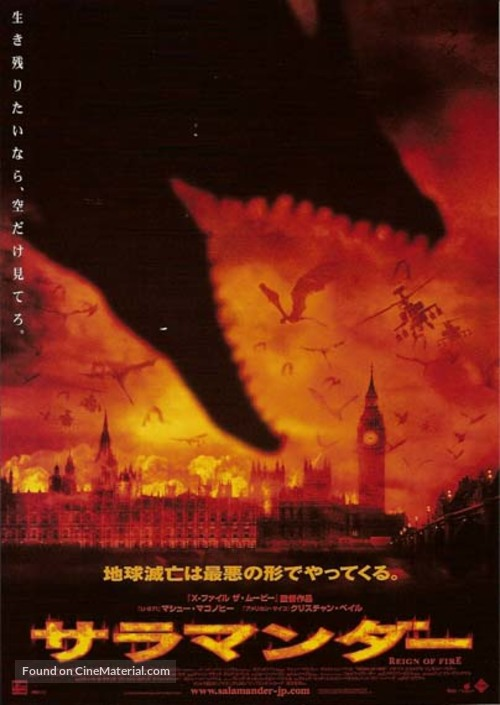 Reign of Fire - Japanese Movie Poster