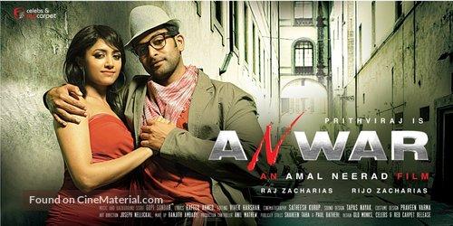 Anwar: Amal Neerad - Indian Movie Poster