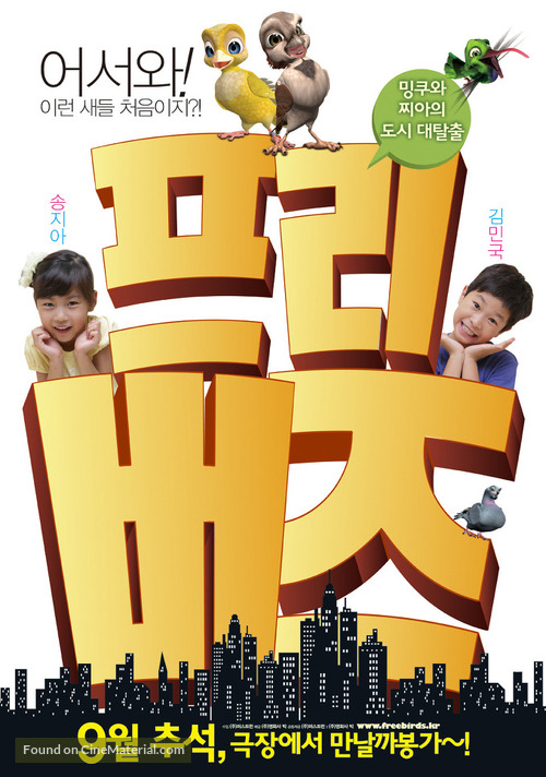 Plumíferos - Aventuras voladoras - South Korean Movie Poster