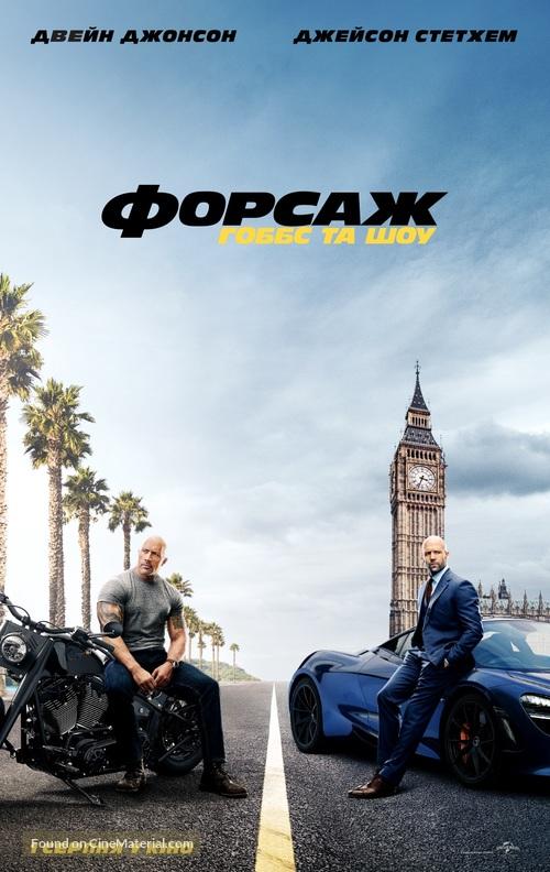 Fast & Furious Presents: Hobbs & Shaw - Ukrainian Movie Poster