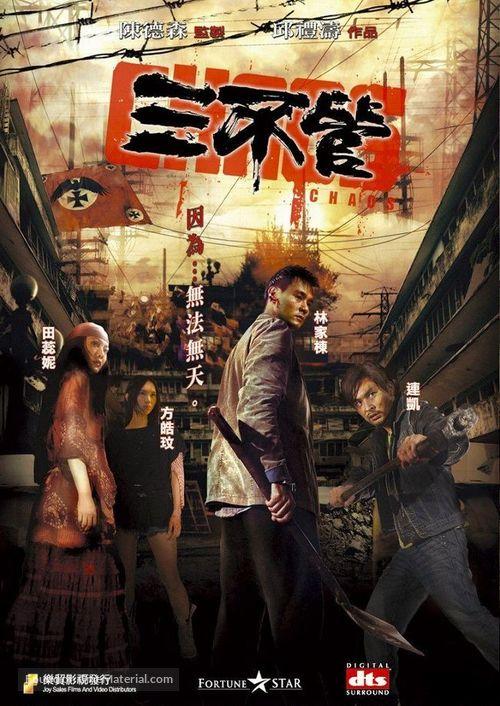 Saam bat gun - Hong Kong Movie Poster