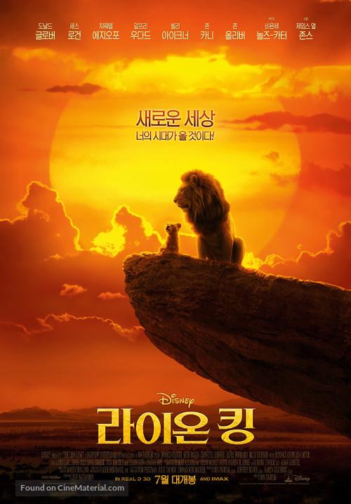 The Lion King - South Korean Movie Poster