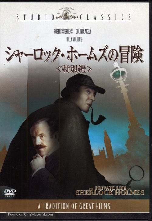 The Private Life of Sherlock Holmes - Japanese Movie Cover