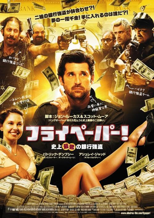 Flypaper - Japanese Movie Poster