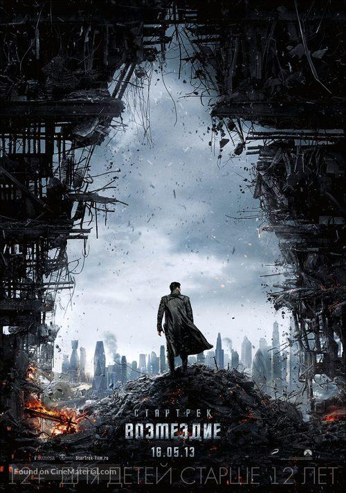 Star Trek: Into Darkness - Russian Movie Poster