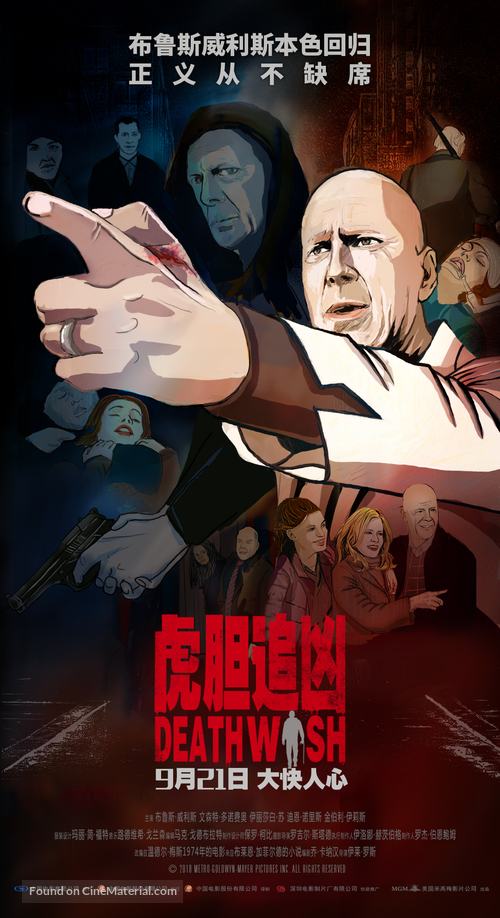 Death Wish - Chinese Movie Poster