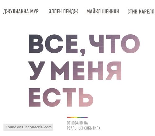Freeheld - Russian Logo