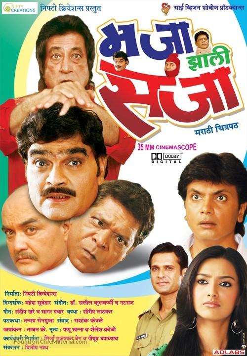 Majha Zali Sazaa - Indian Movie Poster