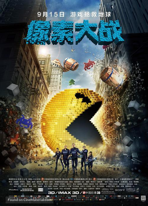 Pixels - Chinese Movie Poster