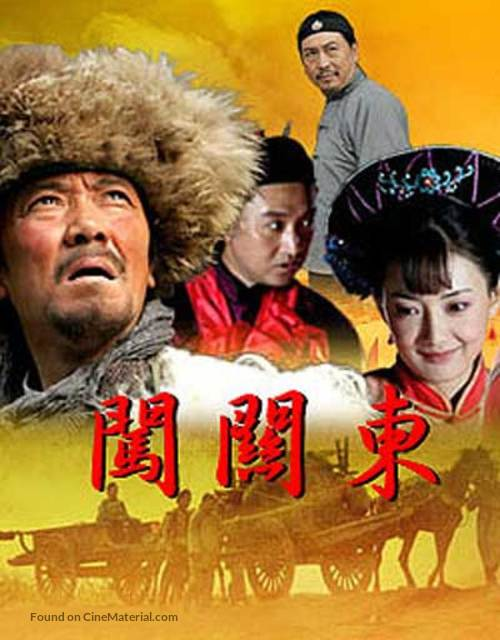"""""""Chuang Guandong"""" - Chinese Movie Poster"""
