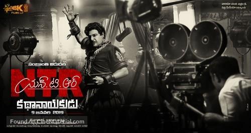 NTR: Mahanayakudu - Indian Movie Poster
