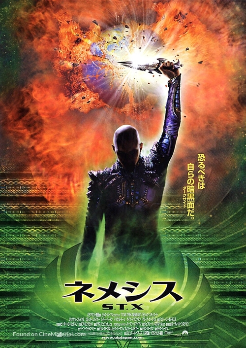 Star Trek: Nemesis - Japanese Movie Poster