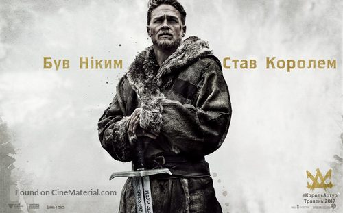 King Arthur: Legend of the Sword - Russian Movie Poster