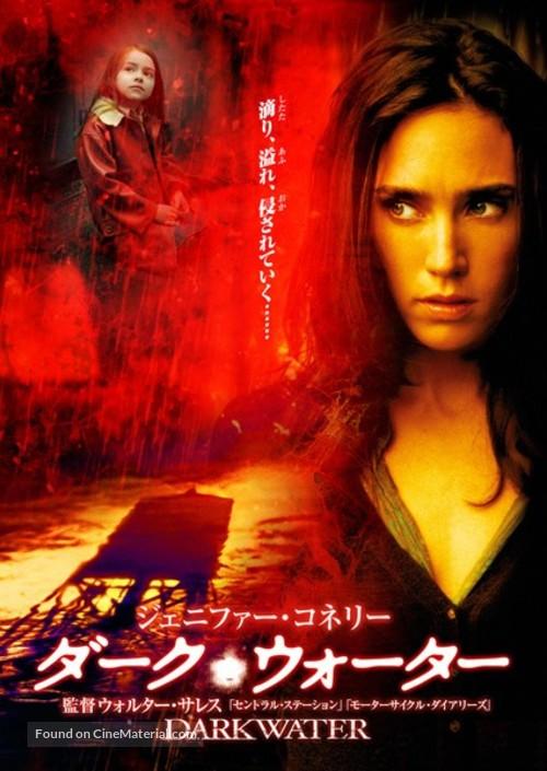 Dark Water - Japanese DVD cover