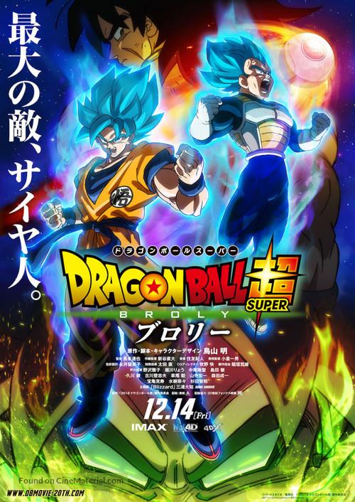 Doragon bôru chô: Burorî - Japanese Movie Poster