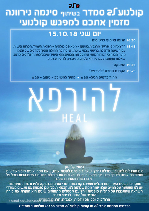 Heal - Israeli Movie Poster