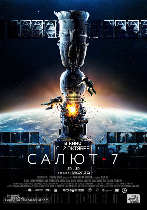 Salyut-7 - Russian Movie Poster