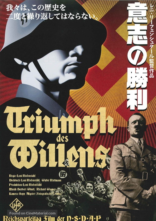 Triumph des Willens - Japanese Movie Poster