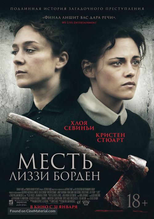 Lizzie - Russian Movie Poster