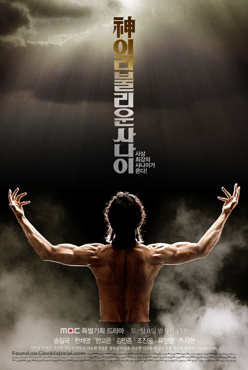"""A Man Called God"" - South Korean Movie Poster"
