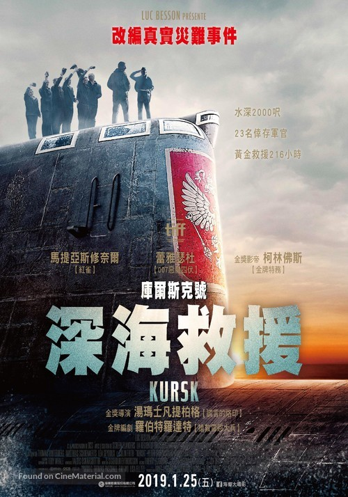 Kursk - Taiwanese Movie Poster