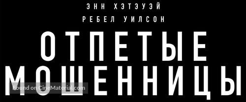 The Hustle - Russian Logo