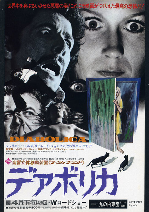 I Don't Want to Be Born - Japanese Movie Poster