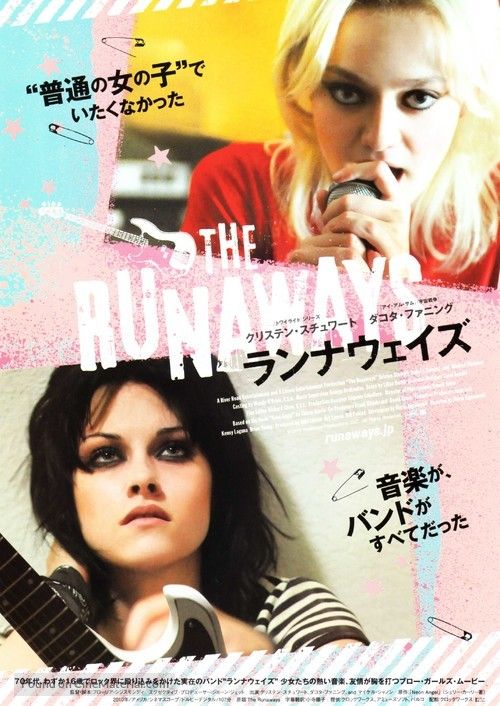 The Runaways - Japanese Movie Poster